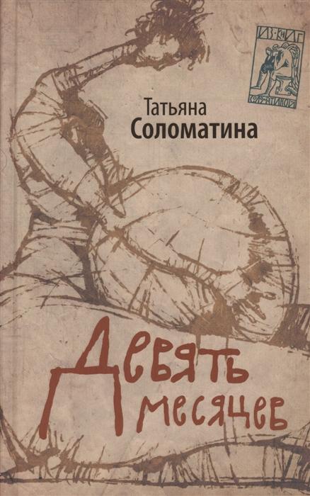 Соломатина Т. Девять месяцев Комедия женских положений