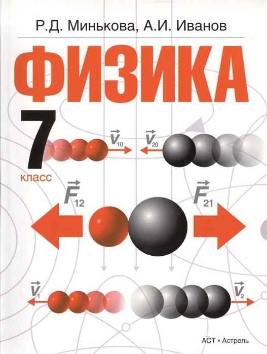 Минькова Р., Иванов А. Физика 7 класс Учебник для общеобразовательных учреждений