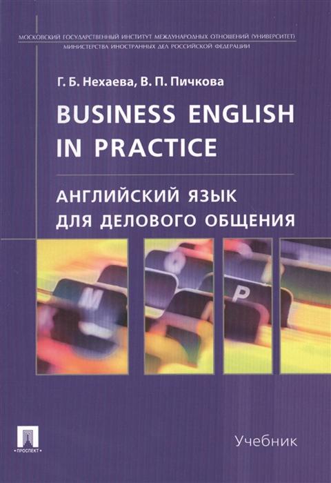 Нехаева Г., Пичкова В. Business English in Practice Английский язык для делового общения Учебник недорого