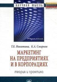Маркетинг на предприятиях и в корпорациях Теория и практика Монография