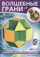 """Волшебные грани № 7. Коллекционный журнал. Усеченный многогранник """"Малый кубо-кубо-октаэдр"""""""
