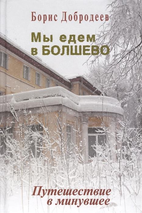 Мы едем в Болшево Путешествие в минувшее