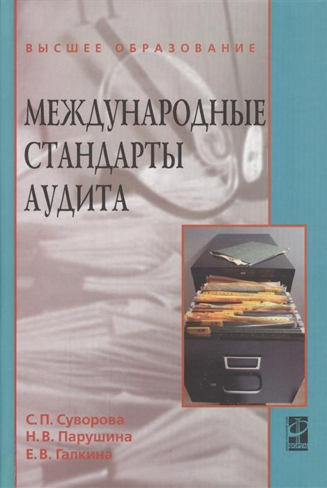 Международные стандарты аудита 2-е издание переработанное и дополненное