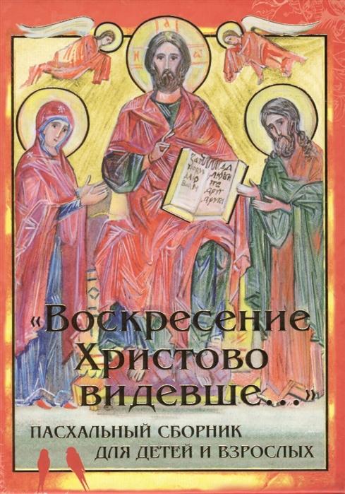 Воскресение Христово видевше Пасхальный сборник для детей и взрослых