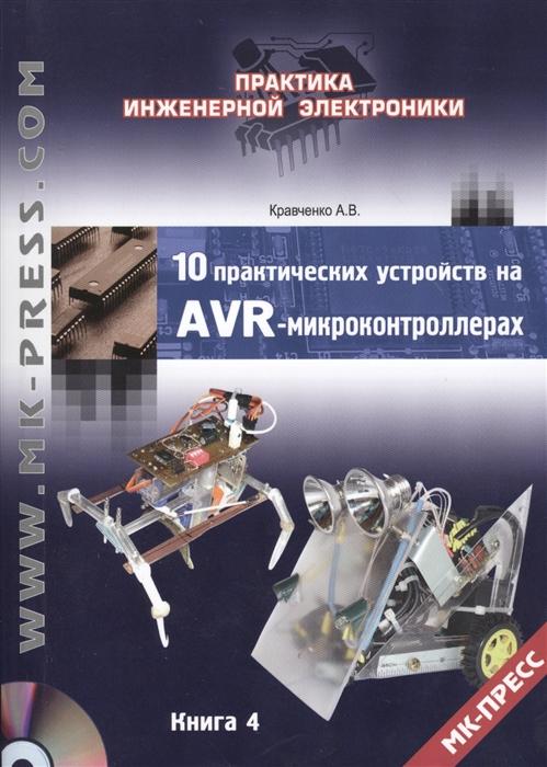 Кравченко А. 10 практических устройств на AVR-микроконтроллерах Книга 4 DVD арабские хроники книга 4 триполитанская трагедия dvd