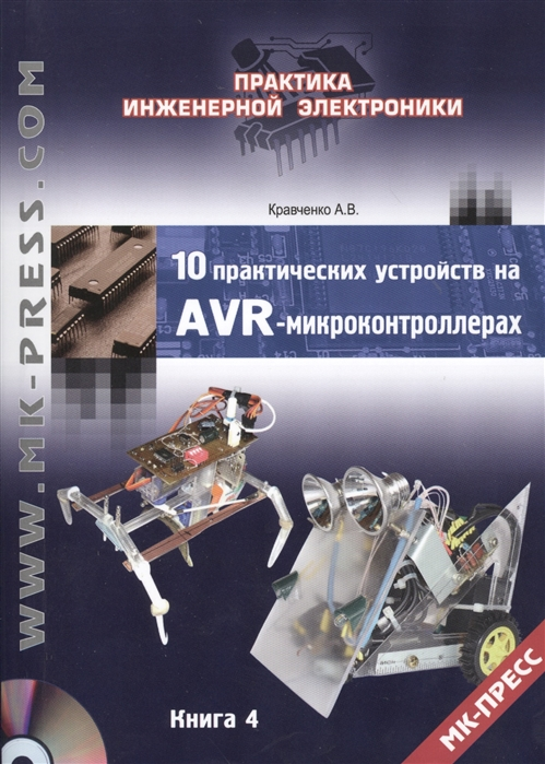 Кравченко А. 10 практических устройств на AVR-микроконтроллерах Книга 4 DVD кравченко а 10 практических устройств на avr микроконтроллерах книга 4 dvd
