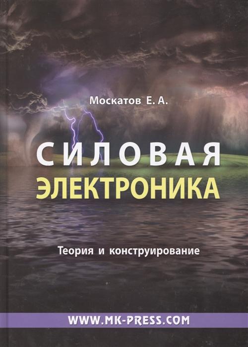 Москатов Е. Силовая электроника Теория и конструирование цена в Москве и Питере
