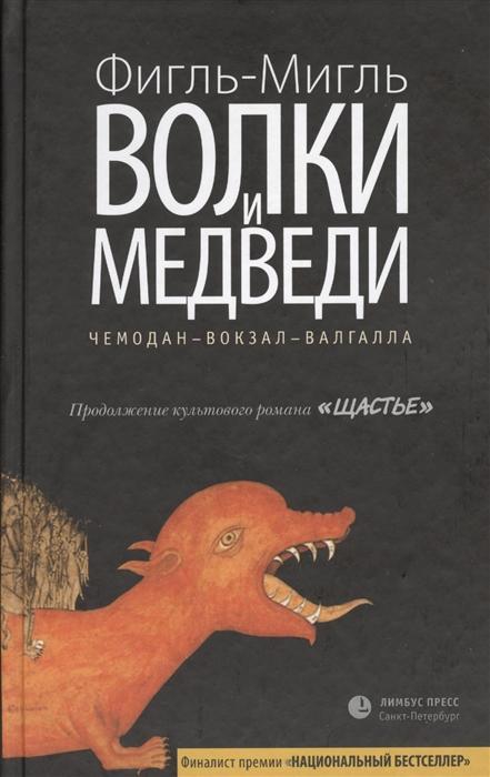 Фигль-Мигль Волки и медведи