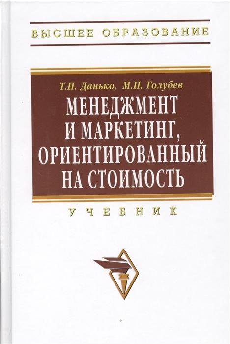 Данько Т., Голубев М. Менеджмент и маркетинг ориентированный на стоимость Учебник секерин в голубев с банковский менеджмент учебник