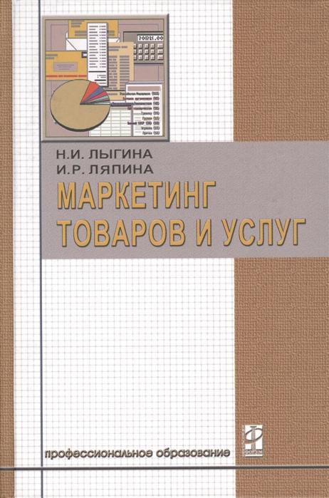 Маркетинг товаров и услуг Учебник