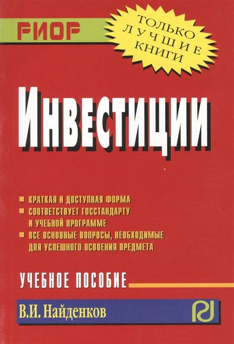 Найденков В. Инвестиции Учебное пособие
