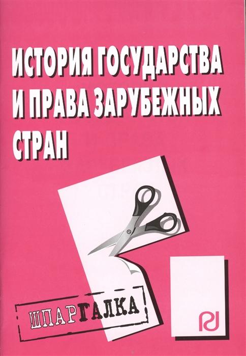 История государства и права зарубежных стран Шпаргалка история отечественного государства и права шпаргалка