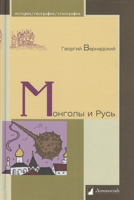 Вернадский Г. Монголы и Русь георгий владимирович вернадский древняя русь