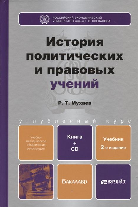 Мухаев Р. История политических и правовых учений Учебник для вузов история политических учений учебник стандарт третьего поколения