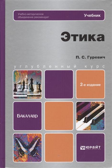 Гуревич П. Этика Учебник для бакалавров 2-е издание переработанное и дополненное