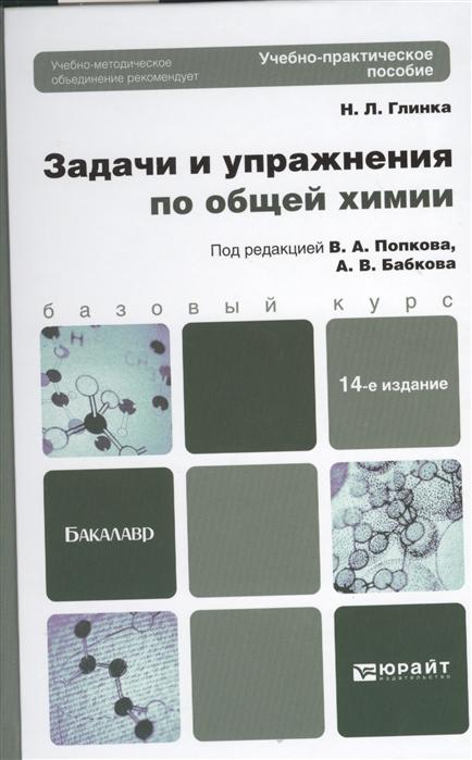 Глинка Н. Задачи и упражнения по общей химии Учебно-практическое пособие для бакалавров