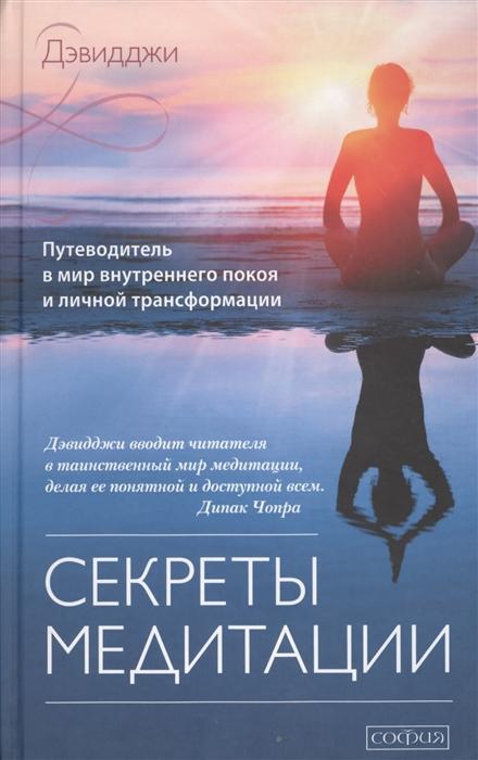 Секреты медитации Путеводитель в мир внутреннего покоя и личной трансформации