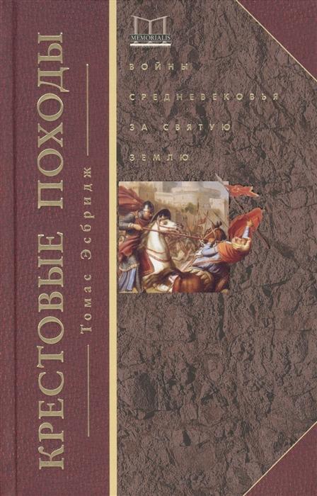 Эсбридж Т. Крестовые походы Войны Средневековья за Святую землю цены онлайн
