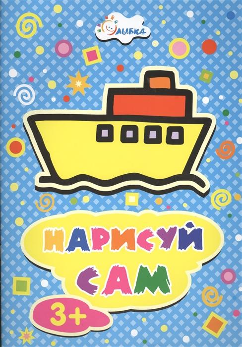 Купить Нарисуй сам Кораблик Раскраска, Улыбка, Раскраски