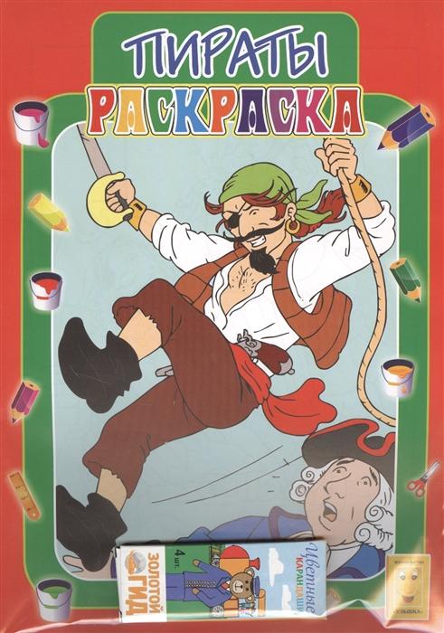 Купить Набор Волшебная палитра Пираты Средневековье Футбол 3 раскраски цветные карандаши 4шт, Улыбка, Раскраски