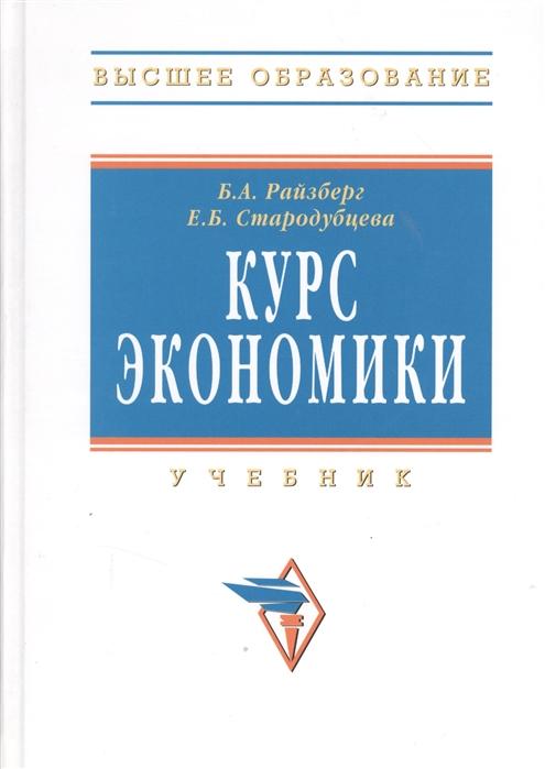 Курс экономики Учебник 5-е издание переработанное и дополненное