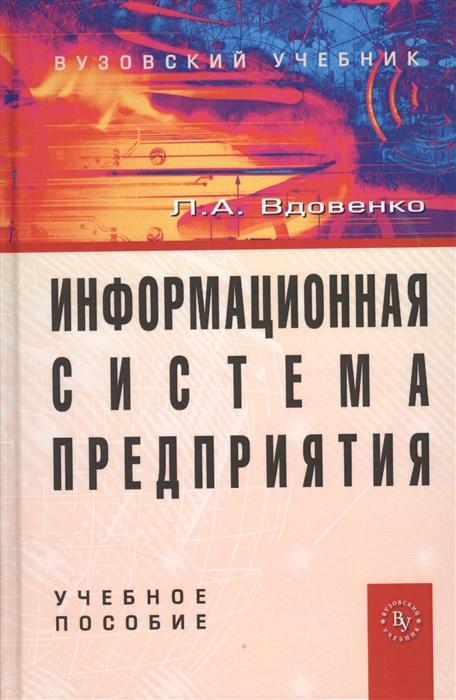 Информационная система предприятия Учебное пособие