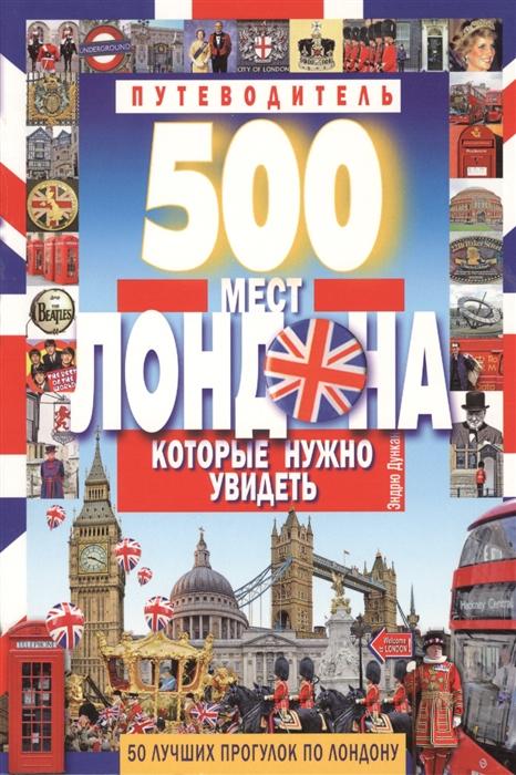 Дункан Э. 500 мест Лондона которые нужно увидеть Путеводитель цена 2017