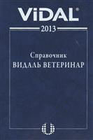 Справочник Видаль. Лекарственные средства для ветеринарного применения в России