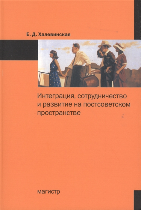 Интеграция сотрудничество и развитие на постсоветском пространстве