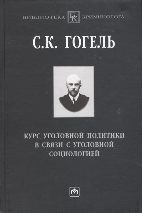 Гогель С. Курс уголовной политики в связи с уголовной социологией