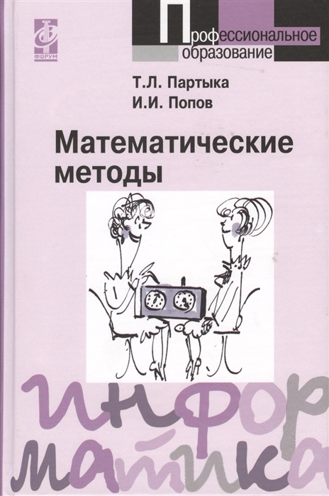 цены Партыка Т., Попов И. Математические методы Издание 2-е исправленное и дополненное