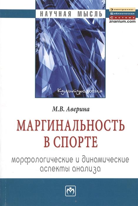 Аверина М. Маргинальность в спорте морфологические и динамические аспекты анализа недорого