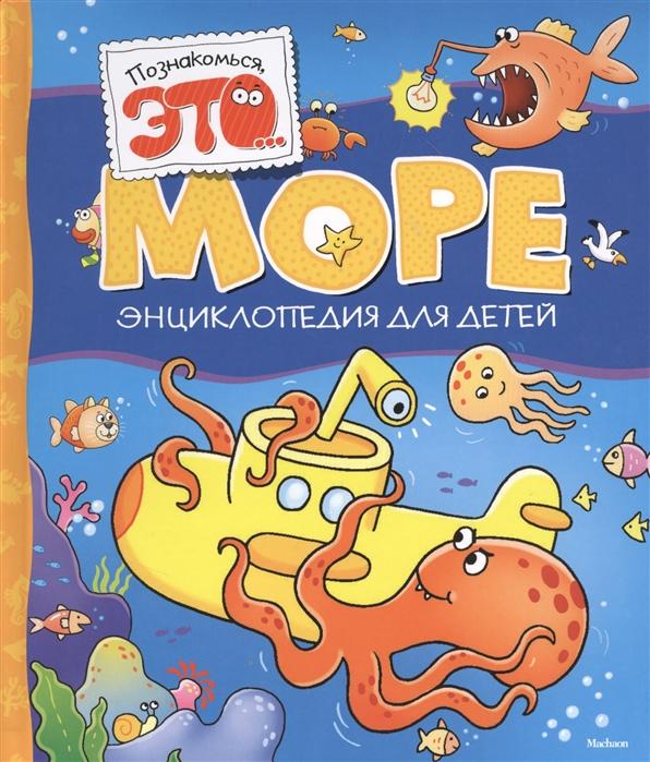 Буза Э. Море Энциклопедия для детей