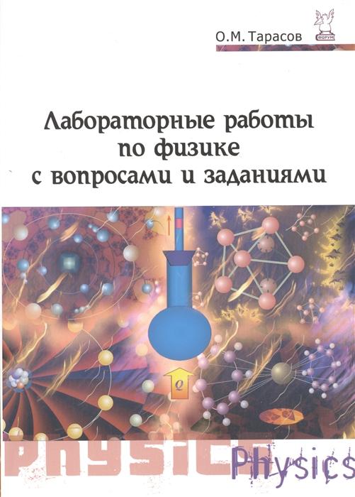 Тарасов О. Лабораторные работы по физике с вопросами и заданиями Учебное пособие 2-е издание исправленное и дополненное недорого