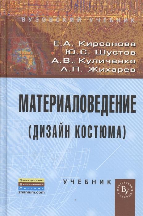 Материаловедение дизайн костюма Учебник