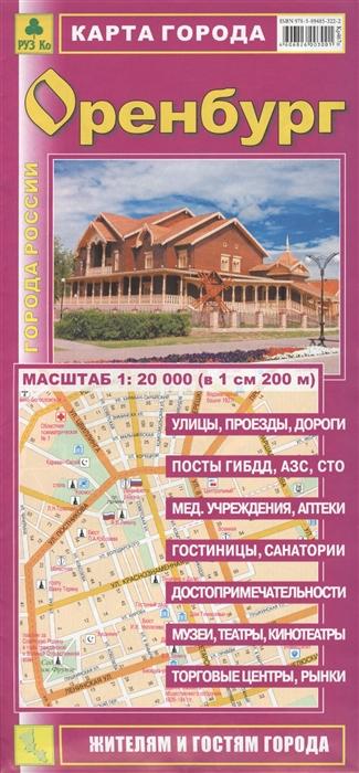 Карта города Оренбург Масштаб 1 20 000 в 1 см 200 м