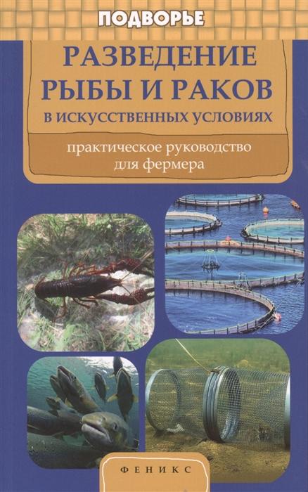 Моисеенко Л. (авт.-сост.) Разведение рыбы и раков Практическое руководство для фермеров разведение рыб и раков
