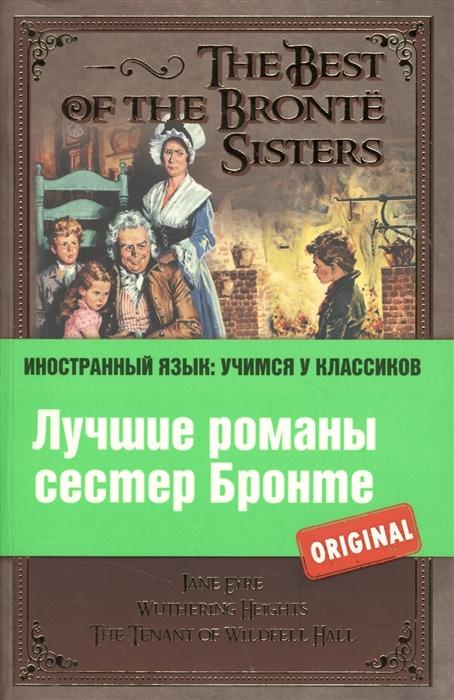 Бронте Ш., Бронте Э., Бронте Э. Лучшие романы сестер Бронте The Best of the Bronte Sisters цена и фото