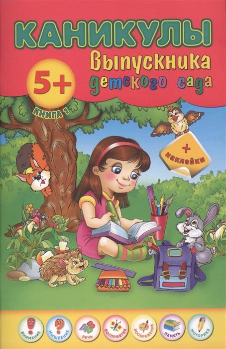 Леонова Н. Каникулы выпускника детского сада Книга 1 5 дерягина л день выпускника детского сада