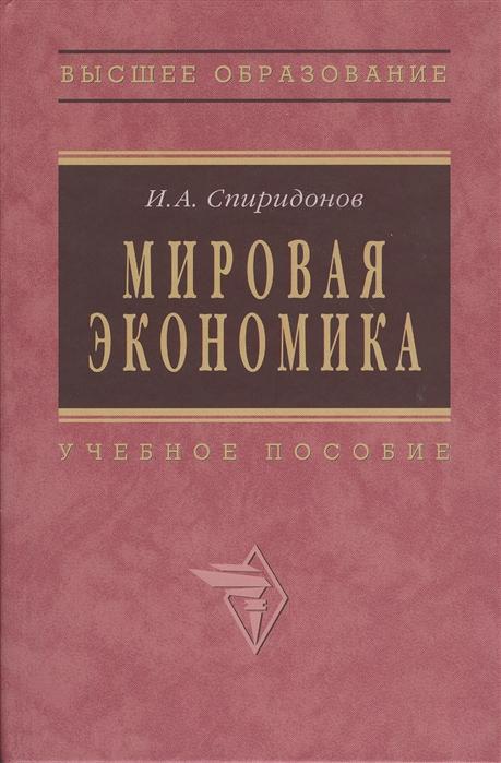 Спиридонов И. Мировая экономика Учебное пособие с масленицын писал семен спиридонов