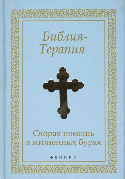 Елецкая Е. (сост.) Библия-Терапия Скорая помощь в жизненных бурях