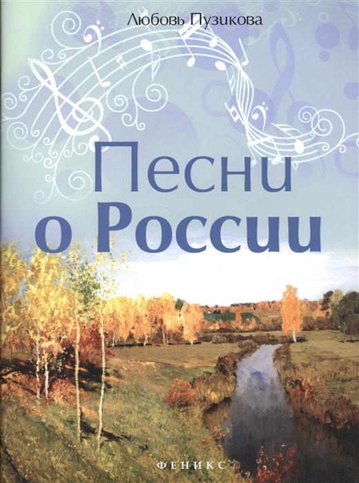 Пузикова Л. Песни о России милые сердцу песни россии