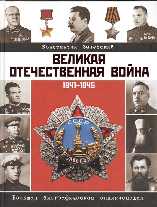 Залесский К. Великая Отечественная война 1941-1945 Большая биографическая энциклопедия