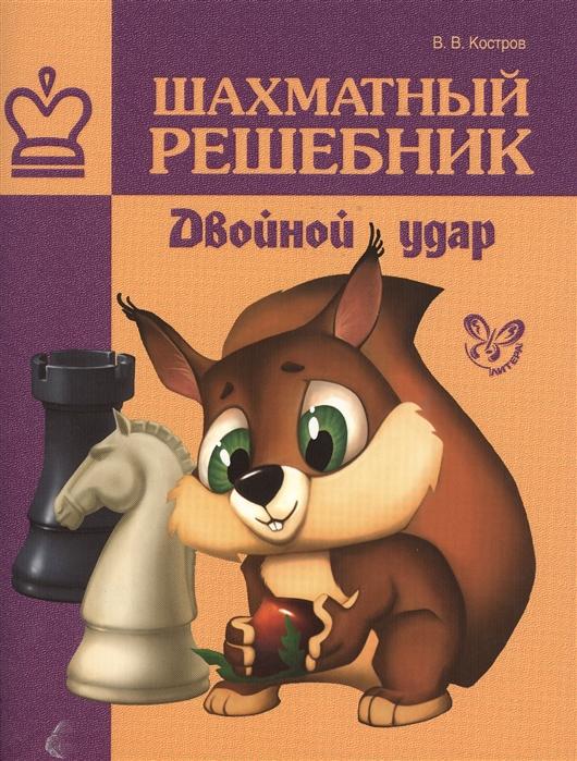 Костров В. Шахматный решебник Двойной удар костров в рожков п шахматный решебник книга d мат в 2 хода
