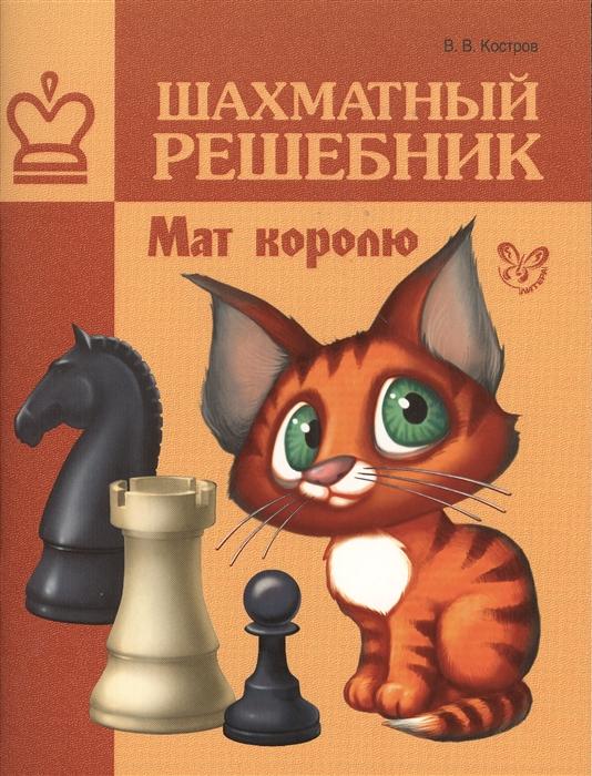 Костров В. Шахматный решебник Мат королю