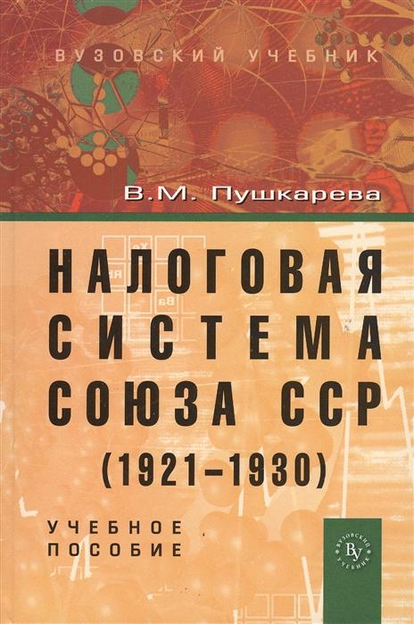 Пушкарева В. Налоговая система Союза ССР 1921-1930 Учебное пособие недорого