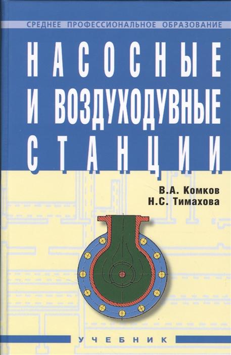 Комков В., Тимахова Н. Насосные и воздуходувные станции Учебник недорого