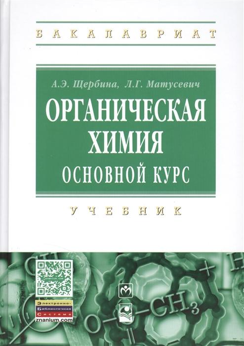 Щербина А., Матусевич Л. Органическая химия Основной курс Учебник кушнарев а органическая химия