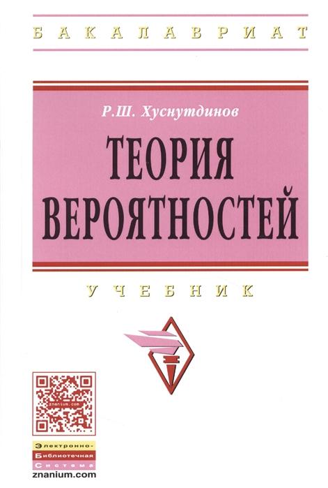 Хуснутдинов Р. Теория вероятностей Учебник