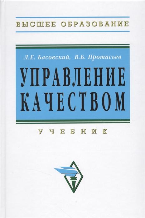 Управление качеством Учебник Издание второе переработанное и дополненное